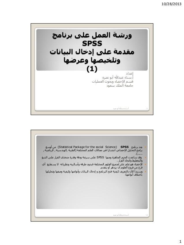 10/28/2013 1 برنامج على العمل ورشة SPSS على مقدمةإالبيانات دخال وعرضها وتلخيصها (1) إعداد أ.نصر...