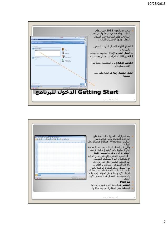 ورشة العمل1 spss  سناء أبونصره Slide 2