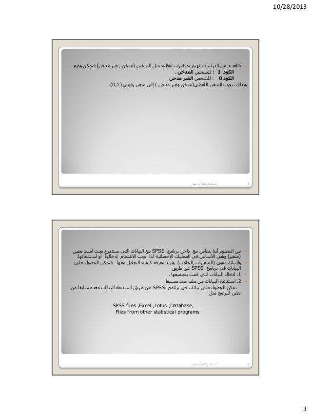 ورشة العمل1 spss  سناء أبونصره Slide 3