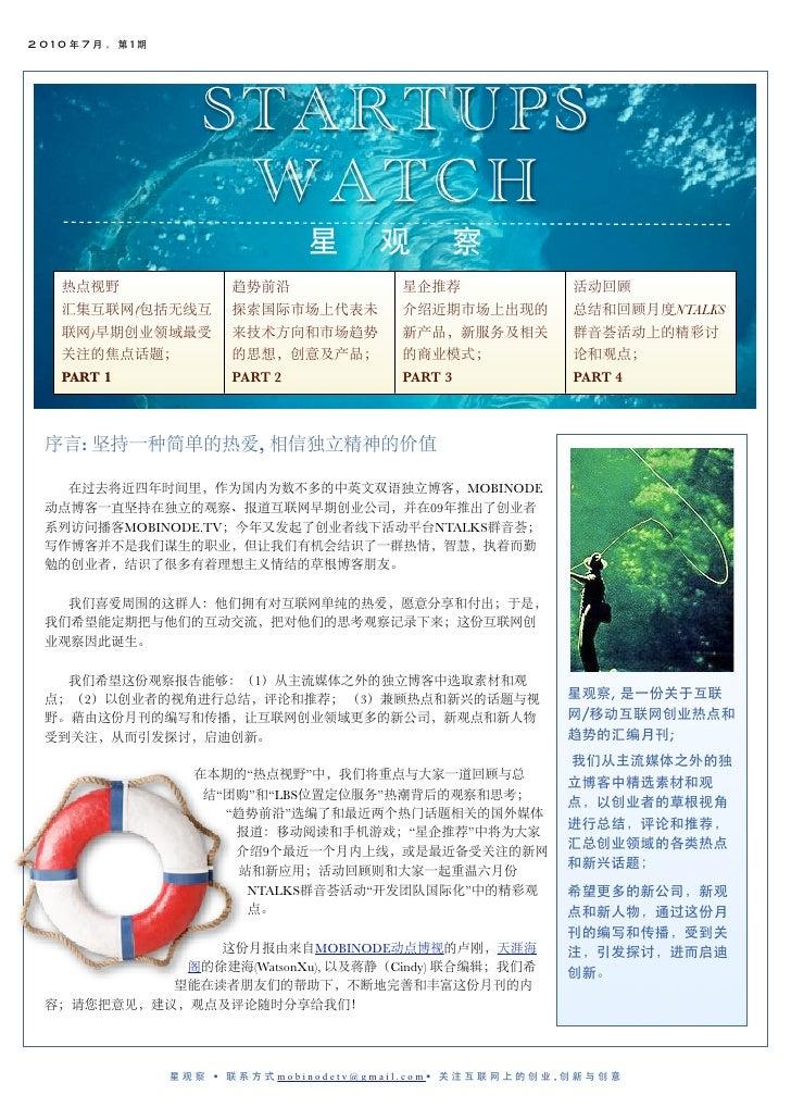 2010   7       1                            STARTUPS                         WATCH                 (                      ...