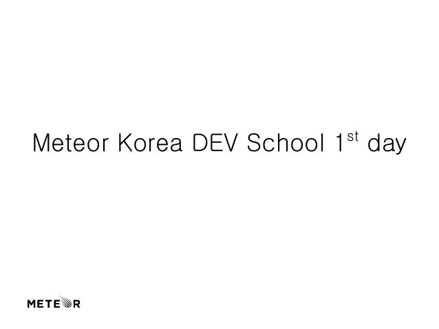 Meteor Korea DEV School 1st day