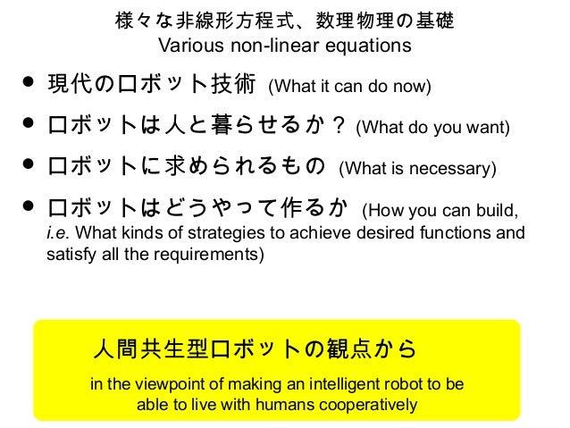 様々な非線形方程式、数理物理の基礎 Various non-linear equations • 現代のロボット技術 (What it can do now) • ロボットは人と暮らせるか? (What do you want) • ロボットに...