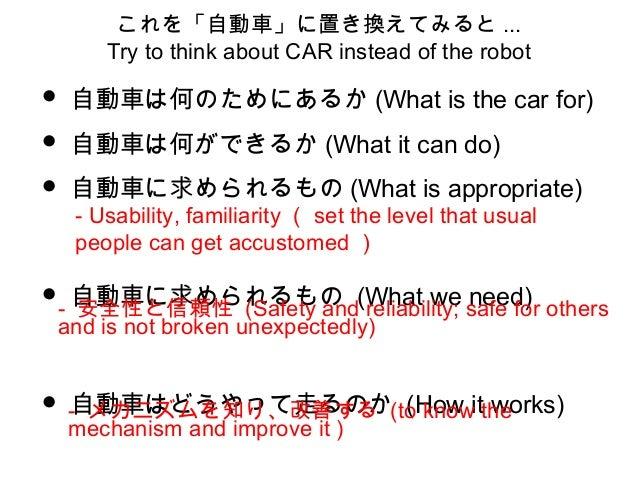 これを「自動車」に置き換えてみると ... Try to think about CAR instead of the robot • 自動車は何のためにあるか (What is the car for) • 自動車は何ができるか (What ...