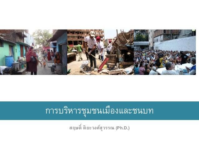 การบริหารชุมชนเมืองและชนบท สฤษดิ์ ติยะวงศ์สุวรรณ (Ph.D.)
