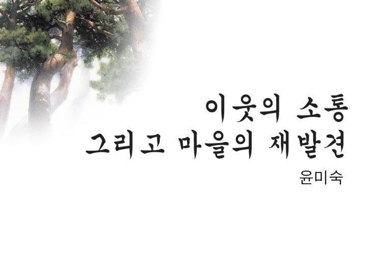 아름다운   그 언덕동피랑 마을 만들기푸른통영21추진협의회