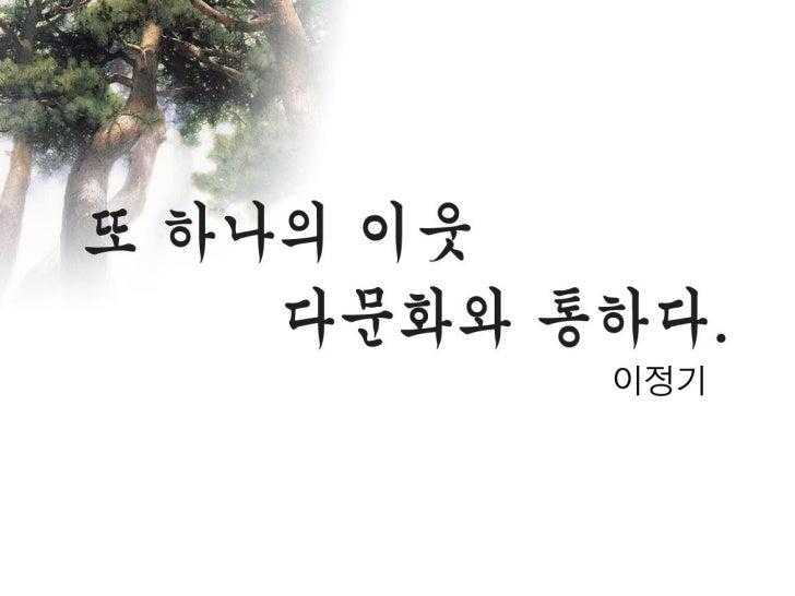 이정기사천다문화통합지원센터장총신대학교 신학대학원 졸2008 행정안전부장관 표창 수상