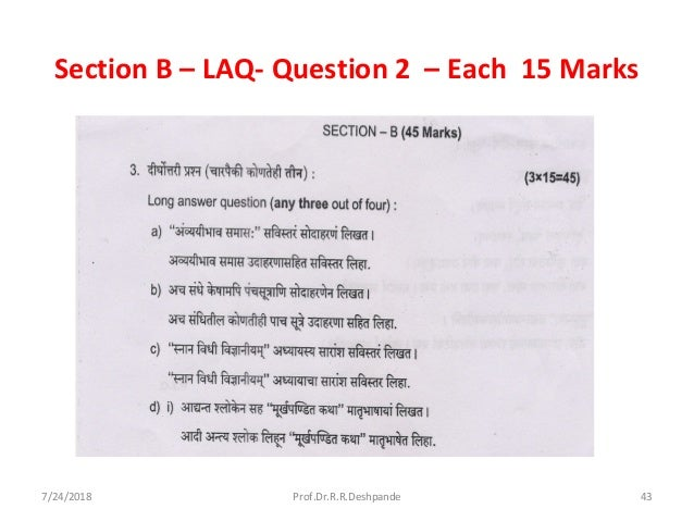 1 st BAMS question papers