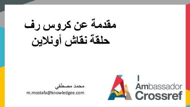 مقدمةعنكروسرف حلقةنقاشأونالين مصطفي محمد m.mostafa@knowledgee.com