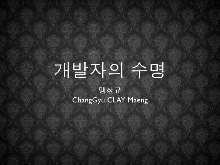 ChangGyu CLAY Maeng