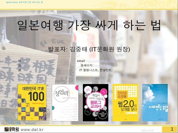 Ignite Seoul.                          :          (IT                 )                 1)       email : handal@gmail.com ...
