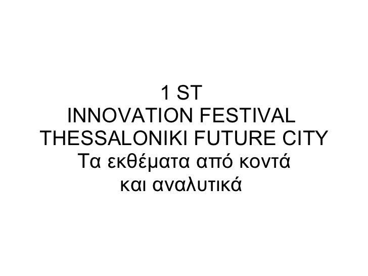 1 ST  INNOVATION FESTIVAL  THESSALONIKI FUTURE CITY  Τα εκθέματα από κοντά και αναλυτικά