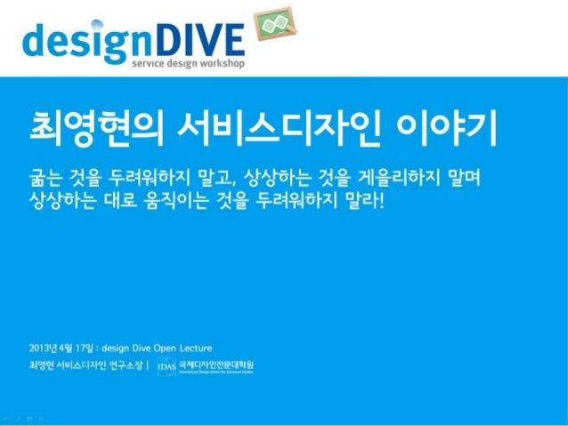 1st open lecture  design dive 배포용