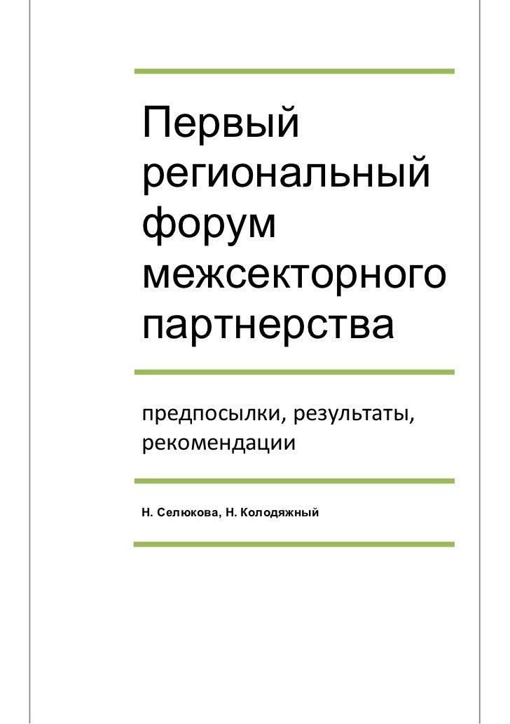 Первыйрегиональныйфоруммежсекторногопартнерствапредпосылки, результаты,рекомендацииН. Селюкова, Н. Колодяжный