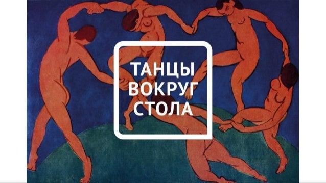 """DaKiRy_PMWeekend2016_Макс Стрельцов """"Танці навколо столу"""""""