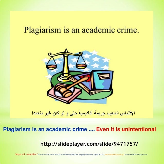 Plagiarism (Concepts & avoidance) translated into Arabic