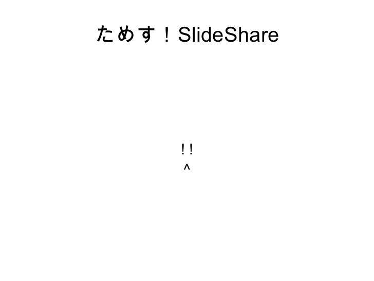 ためす!SlideShare ! ! ^