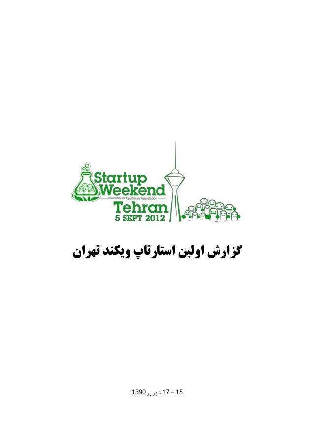 گزارش اولین استارتاپ ویکند تهران           51 – 71 ؿٟشیٛس 0931