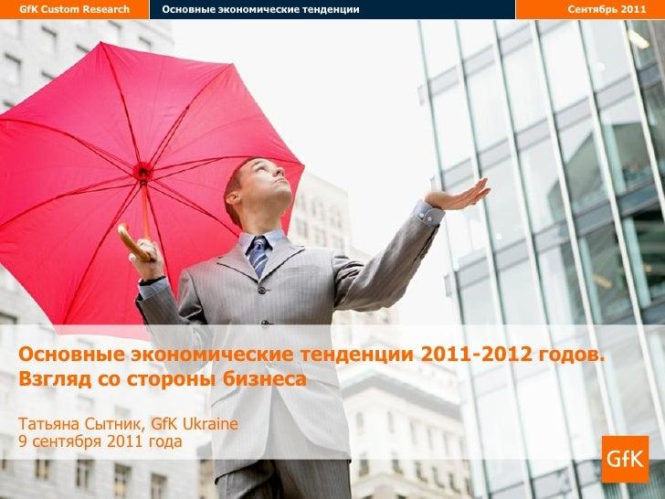 GfK Custom Research   Основные экономические тенденции   Сентябрь 2011Основные экономические тенденции 2011-2012 годов.Взг...