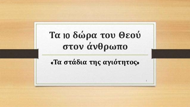Τα 10 δώρα του Θεού στον άνθρωπο «Τα στάδια της αγιότητος» 1