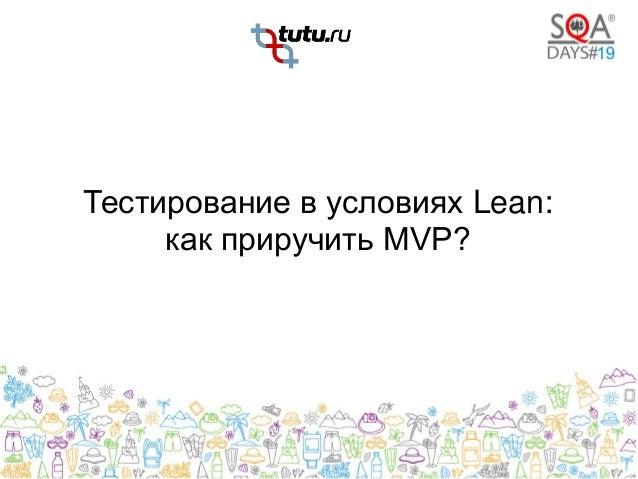 Тестирование в условиях Lean: как приручить MVP?