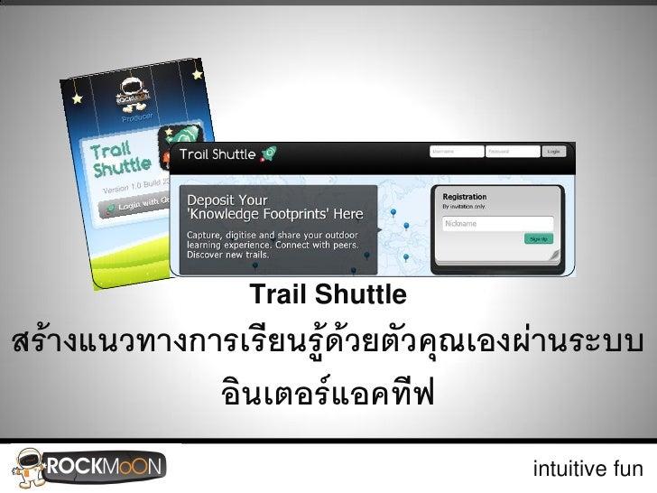 Trail Shuttleสร้างแนวทางการเรียนรู้ด้วยตัวคุณเองผ่านระบบ             อินเตอร์แอคทีฟ                                   intu...