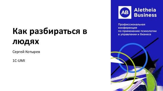 Как разбираться в людях Сергей Котырев 1С-UMI