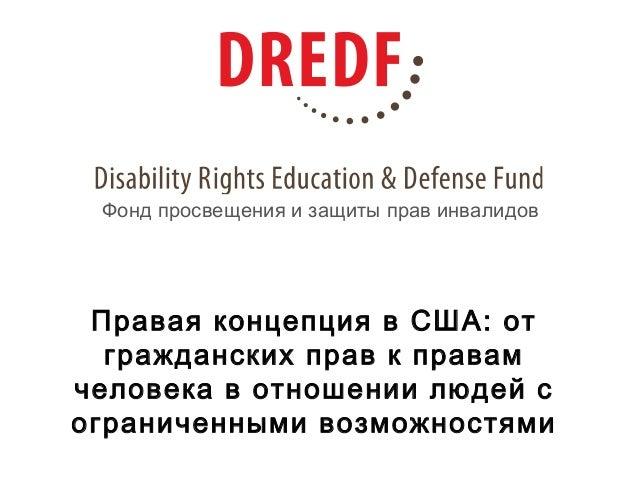 Правая концепция в США: отгражданских прав к правамчеловека в отношении людей сограниченными возможностямиФонд просвещения...