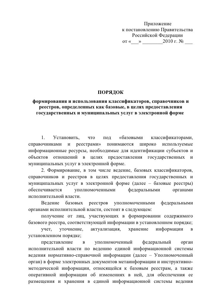 Приложение                                        к постановлению Правительства                                           ...