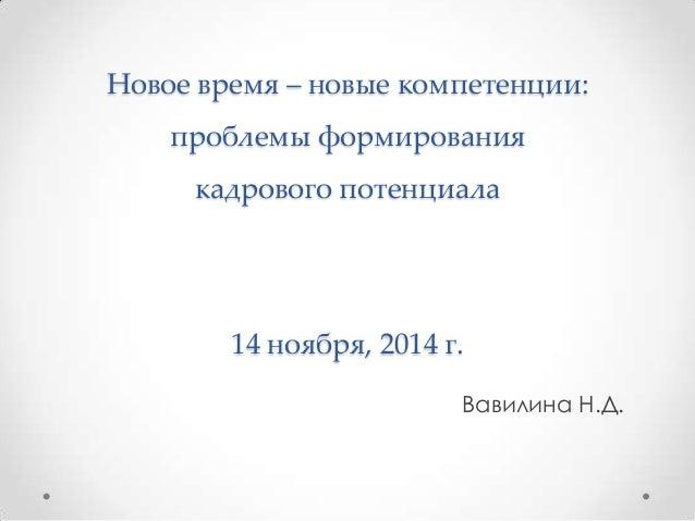 Новое время – новые компетенции: проблемы формирования  кадрового потенциала  14 ноября, 2014 г. Вавилина Н.Д.