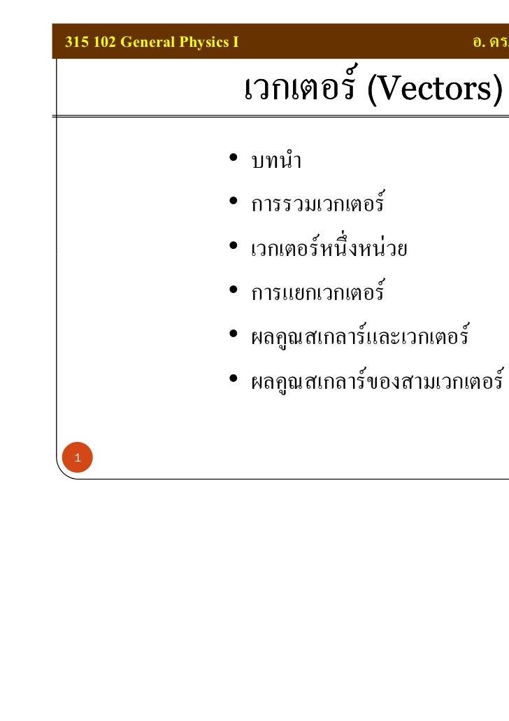 315 102 General Physics I                          อ. ดร. ศรีประจักร์ ครองสุ ข                            เวกเตอร์ (Vector...
