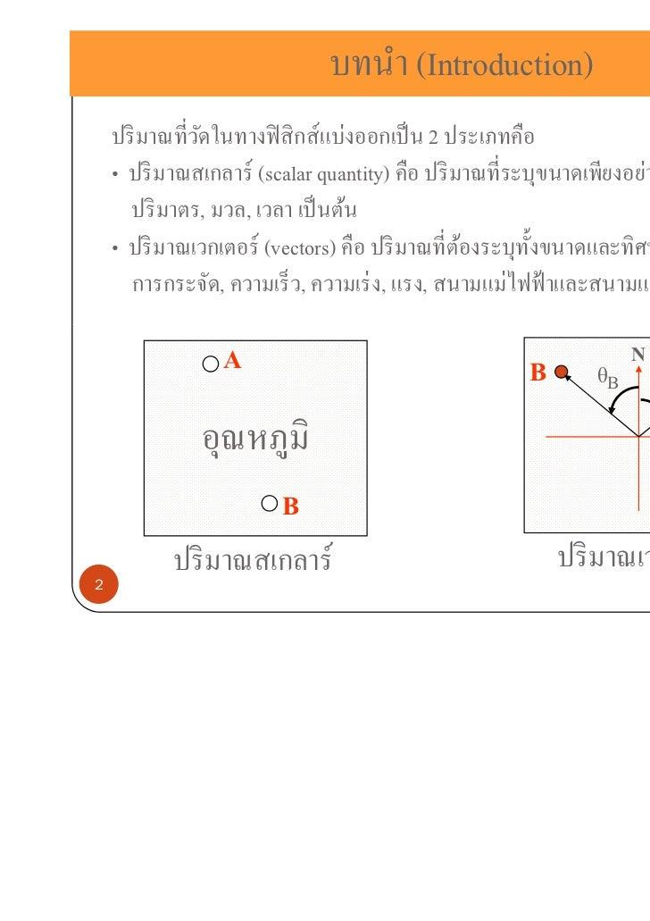 1vectors Slide 2