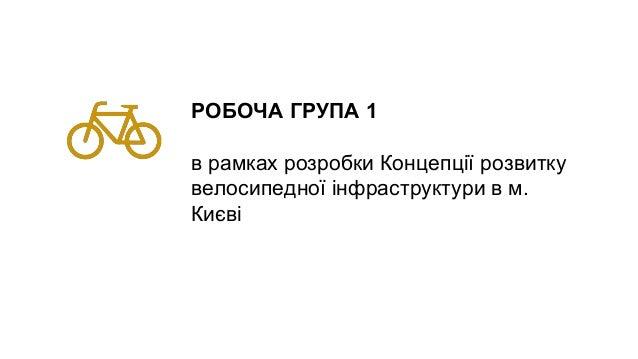 РОБОЧА ГРУПА 1 в рамках розробки Концепції розвитку велосипедної інфраструктури в м. Києві