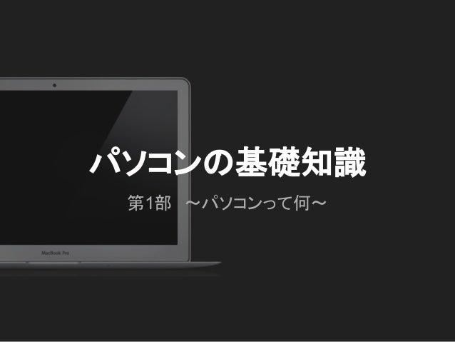 パソコンの基礎知識 第1部 〜パソコンって何〜