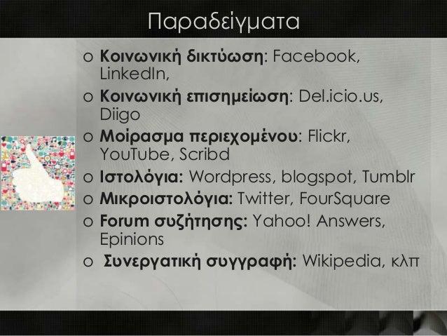 WEB 2.0o Generation WEo Πολίτες του webΛέξεις – κλειδιά:o υμμετοχήo ύγκλισηo Ανάμιξη περιεχομένου