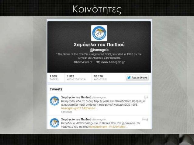 Λεξικό του Twittero RT: retweet: χρησιμοποιείται ως  ένδειξη προώθησης ενός  μηνύματοςo ημαντικό: έχετε διαθέσιμους  μόνο...
