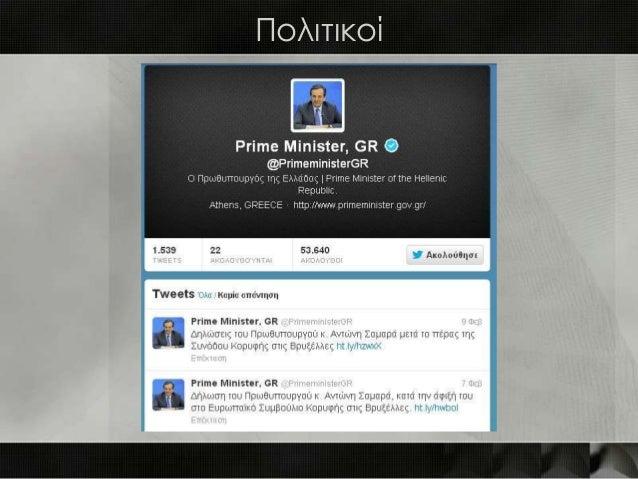 Χρησιμοποιώντας το Twittero Web: www.twitter.como Tweetdecko Powertwitter, Twitterfox (add-ons)o Κινητόo Αναζήτηση: search...