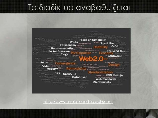 Το διαδίκτυο αναβαθμίζεται   http://www.evolutionoftheweb.com