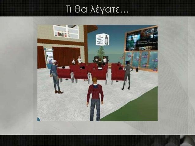 Το διαδίκτυο ως κοινωνικό μέσο:      Επαναπροσδιορισμός των      διαπροσωπικών σχέσεων          [ The Lovers R. Magritte, ...