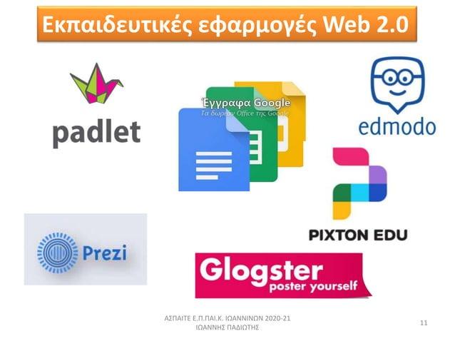 ΑΣΠΑΙΤΕ Ε.Π.ΠΑΙ.Κ. ΙΩΑΝΝΙΝΩΝ 2020-21 ΙΩΑΝΝΗΣ ΠΑΔΙΩΤΗΣ 11 Εκπαιδευτικές εφαρμογές Web 2.0