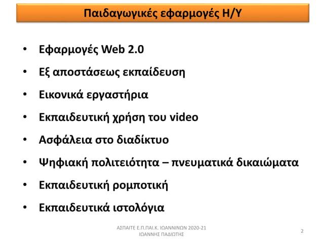 ΑΣΠΑΙΤΕ Ε.Π.ΠΑΙ.Κ. ΙΩΑΝΝΙΝΩΝ 2020-21 ΙΩΑΝΝΗΣ ΠΑΔΙΩΤΗΣ 2 Παιδαγωγικές εφαρμογές Η/Υ • Εφαρμογές Web 2.0 • Εξ αποστάσεως εκπ...