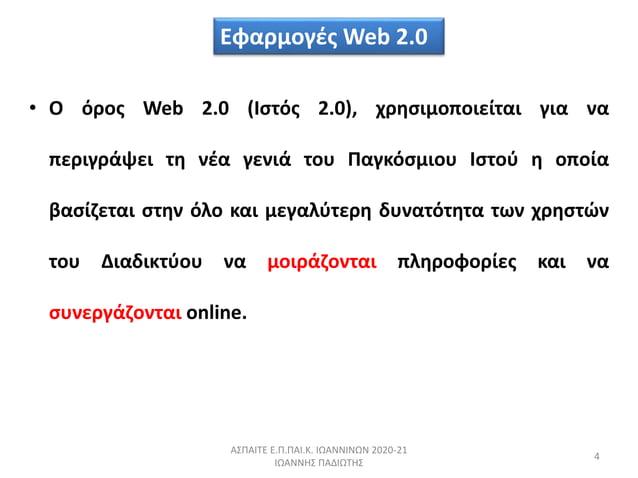 ΑΣΠΑΙΤΕ Ε.Π.ΠΑΙ.Κ. ΙΩΑΝΝΙΝΩΝ 2020-21 ΙΩΑΝΝΗΣ ΠΑΔΙΩΤΗΣ 4 • Ο όρος Web 2.0 (Ιστός 2.0), χρησιμοποιείται για να περιγράψει τη...