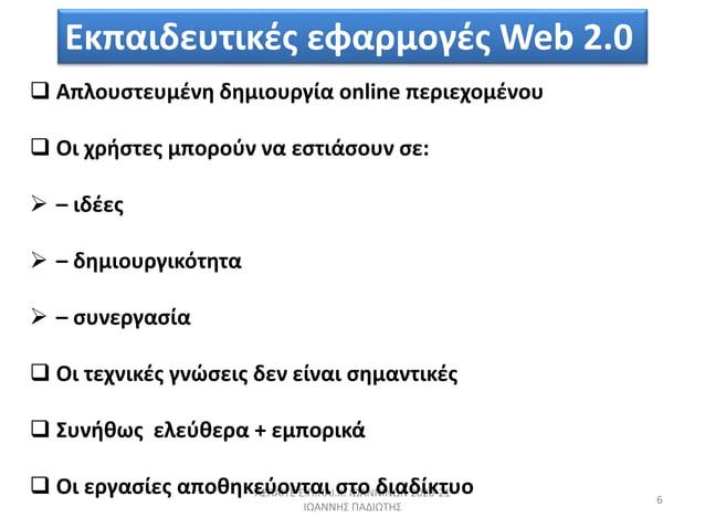 ΑΣΠΑΙΤΕ Ε.Π.ΠΑΙ.Κ. ΙΩΑΝΝΙΝΩΝ 2020-21 ΙΩΑΝΝΗΣ ΠΑΔΙΩΤΗΣ 6  Απλουστευμένη δημιουργία online περιεχομένου  Οι χρήστες μπορού...