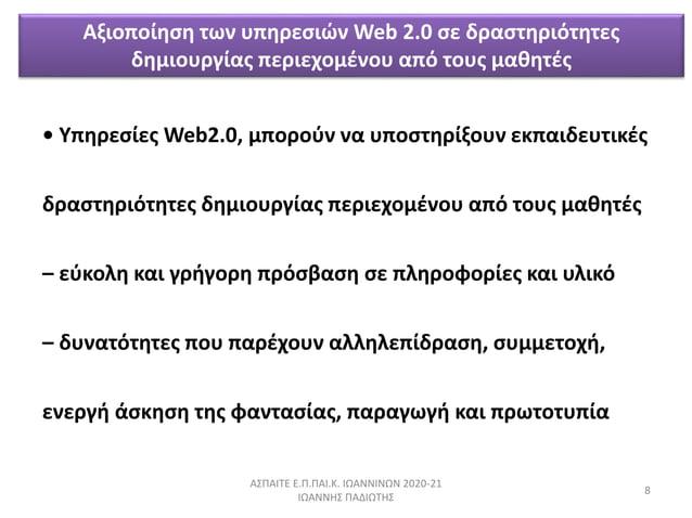 ΑΣΠΑΙΤΕ Ε.Π.ΠΑΙ.Κ. ΙΩΑΝΝΙΝΩΝ 2020-21 ΙΩΑΝΝΗΣ ΠΑΔΙΩΤΗΣ 8 • Υπηρεσίες Web2.0, μπορούν να υποστηρίξουν εκπαιδευτικές δραστηρι...
