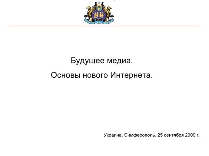 Будущее медиа. Основы нового Интернета. Украина, Симферополь, 25 сентября 2009 г.