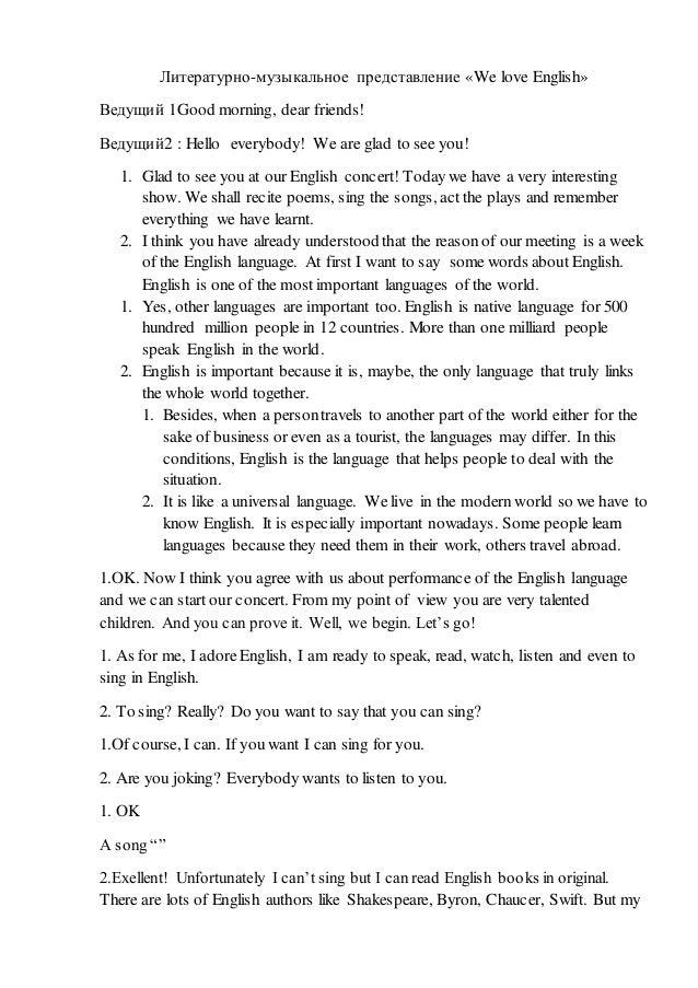 Литературно-музыкальное представление «We love English» Ведущий 1Good morning, dear friends! Ведущий2 : Hello everybody! W...