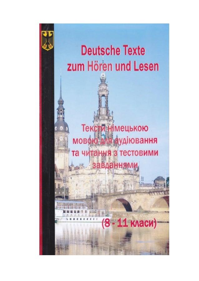 Нетішинський методичний кабінет Deutsche Texte zum Hören und Lesen mit Tests Німецькі тексти для аудіювання та читання з т...