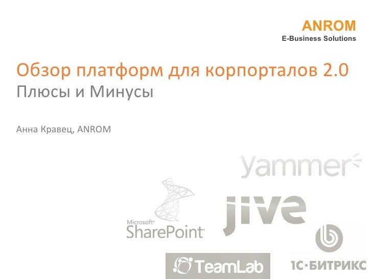 Обзор платформ для корпорталов 2.0  Плюсы и Минусы Анна Кравец,  ANROM ANROM E-Business Solutions