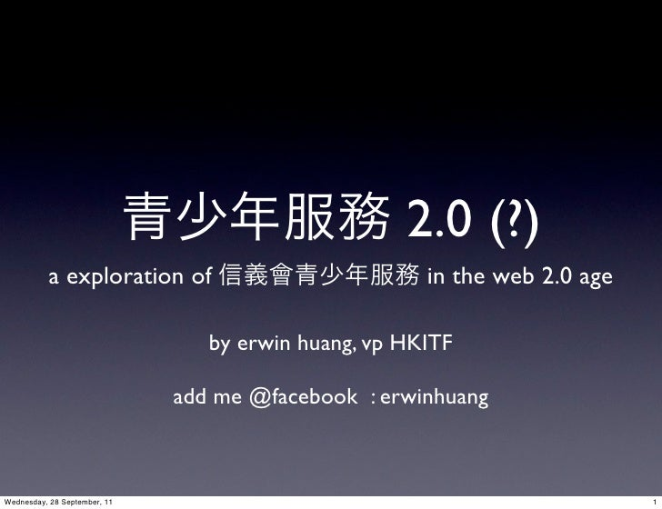 2.0 (?)           a exploration of                           in the web 2.0 age                                 by erwin h...
