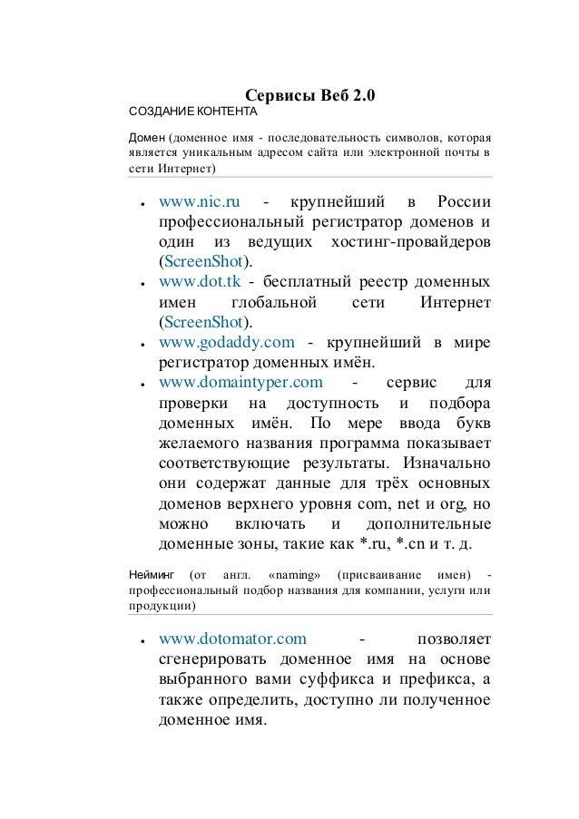 Сервисы Веб 2.0  СОЗДАНИЕ КОНТЕНТА  Домен (доменное имя - последовательность символов, которая  является уникальным адресо...