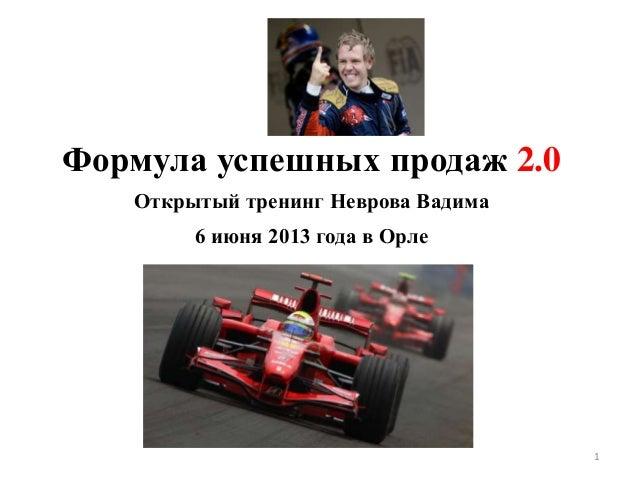 Формула успешных продаж 2.0Открытый тренинг Неврова Вадима6 июня 2013 года в Орле1
